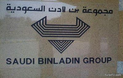 """أنباء عن صدور أمر سام يعيد الحياة لمجموعة """"بن لادن"""" وينقذها من أزماتها"""