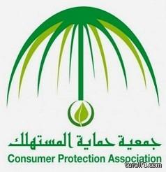 """""""حماية المستهلك"""" تعلن أحقية المواطن في إعادة جدولة القرض إذا زادت الاستقطاعات عن 33% من راتبه"""
