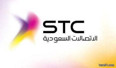 """""""الاتصالات السعودية"""" تنفي وجود أي اختراق لأنظمة الشركة"""