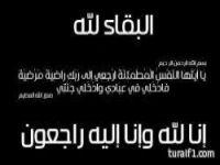تعزية في وفاة والدة الأستاذ ناصر هلال العطيفي العنزي مدير مدرسة الامير نايف بطريف