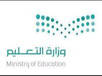 """""""وزارة التعليم"""" لمعلمي الجامعات: النقل أو العودة إلى مدارسكم"""