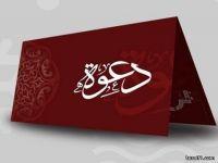 شاعف صقر الرويلي يدعوكم لحضور حفل زواج ابنه ثاني