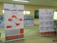 ثانوية معاوية والمركز الصحي الشرقي يقيمان حملة توعوية بأهمية نظافة اليدين