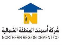 """شركة """"أسمنت الشمالية"""" تعلن انشاء مشروع لانتاج 850 ألف طن سنويا من الاسمنت الأبيض"""