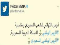 """""""تويتر"""" يهنئ الشعب السعودي باليوم الوطني .. ومغردون يتفاعلون"""